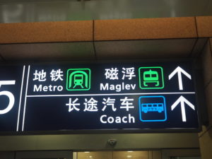 Shanghai-maglev 01