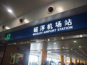 Shanghai-maglev 02